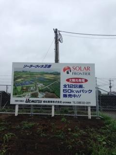 solarvila1.JPG